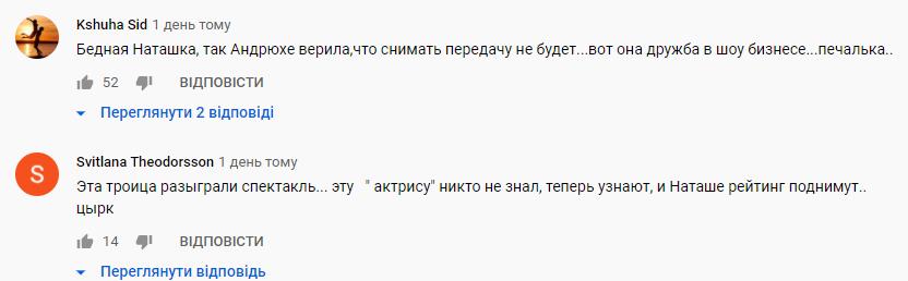 Малахова звинуватили в зраді.
