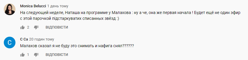 Малахова зацькували в мережі.
