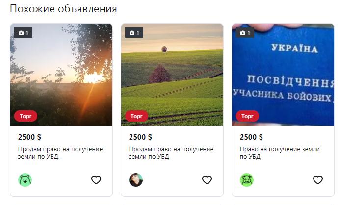 Оголошення про продаж землі за УБС