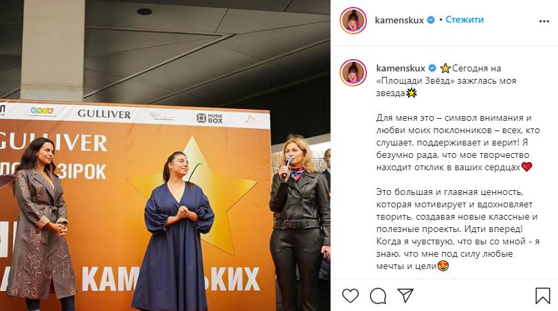 Каменських повідомила, що отримала іменну зірку в Києві.