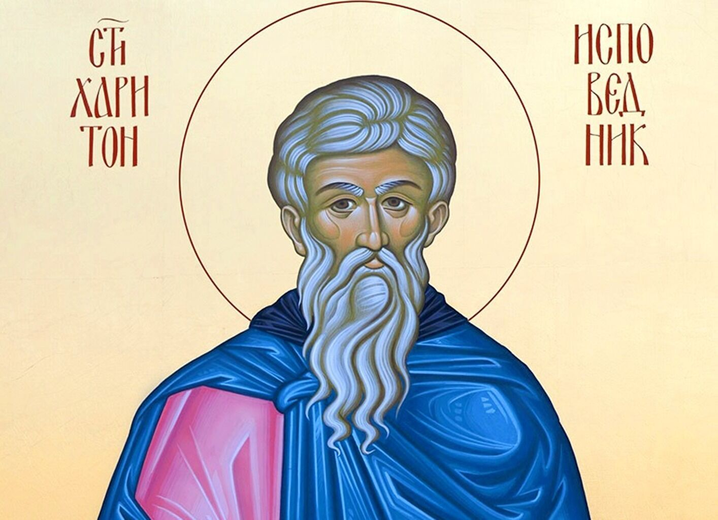 Святой Харитон Исповедник