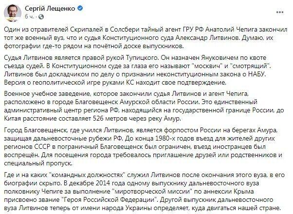 Facebook Сергея Лещенко.