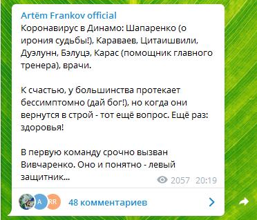 В Динамо -- коронавирус