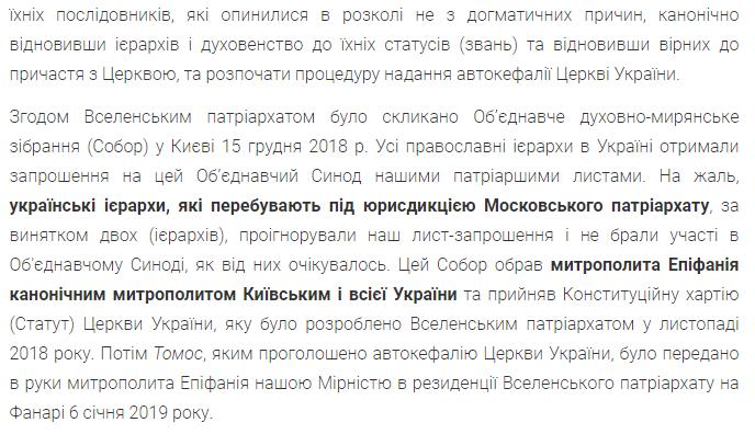 Сerkvarium