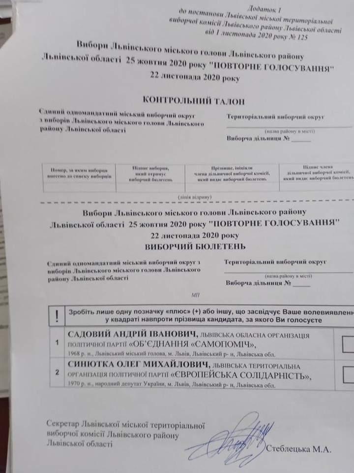 Второй тур выборов мэра Львова назначили на 22 ноября.