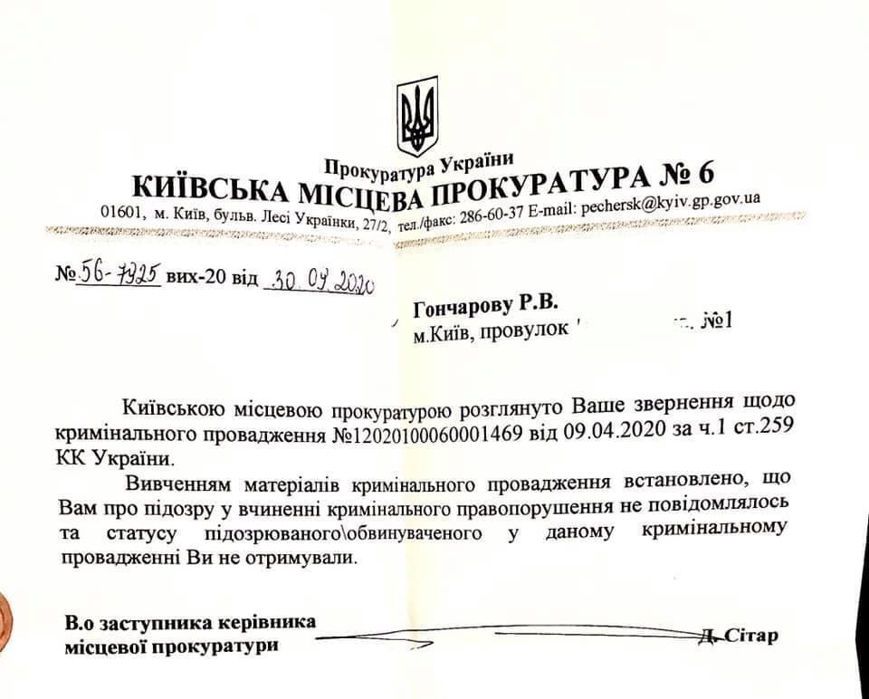 Відповідь прокуратури на звернення Гончарова