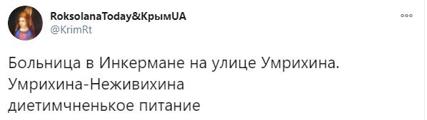 У Криму показали, чим годують у місцевих лікарнях