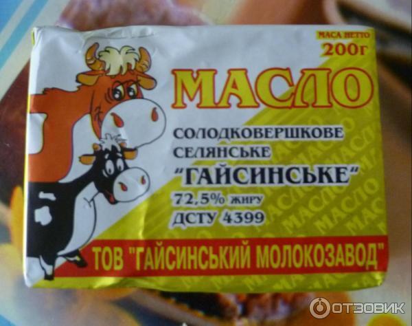 """""""Гайсинське"""" масло"""