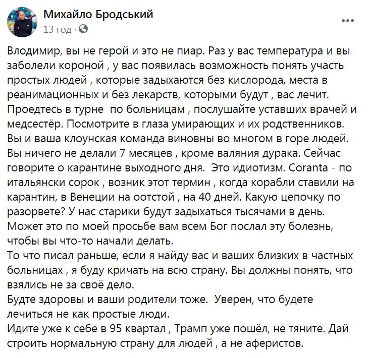 Михайло Бродський