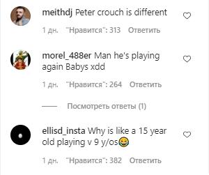 Пользователи считают, что автор гола играет против детей значительно младше его