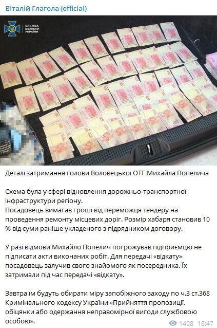 Чиновник нібито вимагав гроші від переможця тендеру
