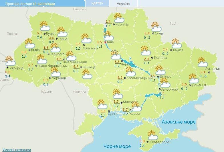 Прогноз погоди на 13 листопада.