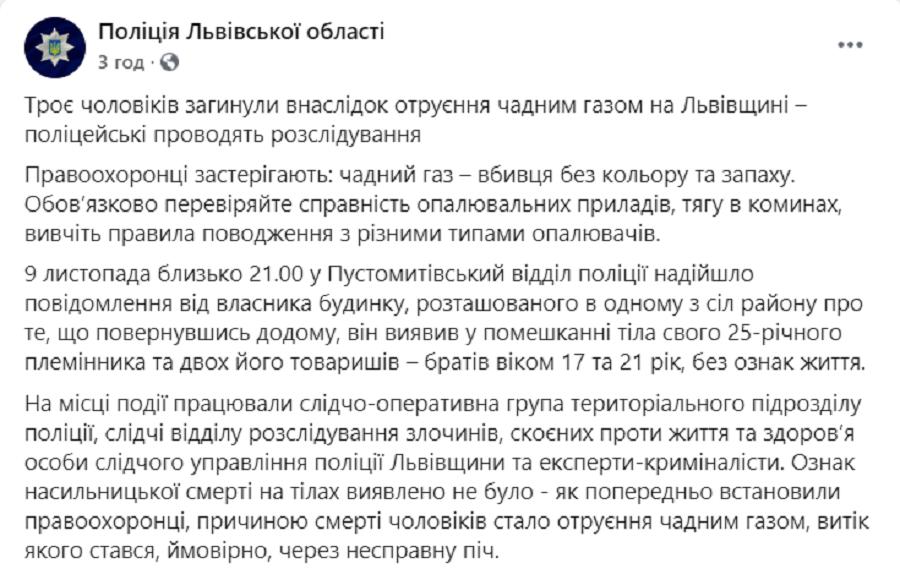 На Львівщині троє молодих людей отруїлися чадним газом