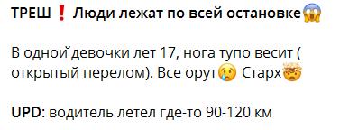 """Сообщение """"Одесса INFO"""""""