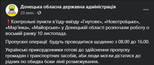 На Донбасі відкрилися всі КПВВ. Фото