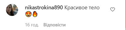 Зірка з РФ вразила мережу оголеним фото