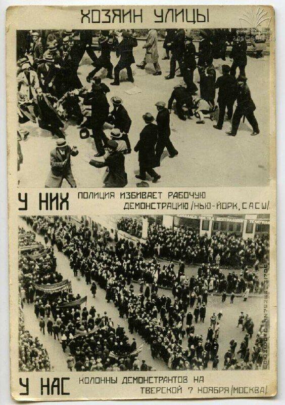 "Агитационный плакат СССР ""Хозяин улицы"""