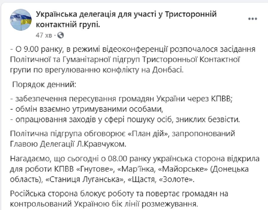 В ТКГ обсудили план Кравчука для Донбасса
