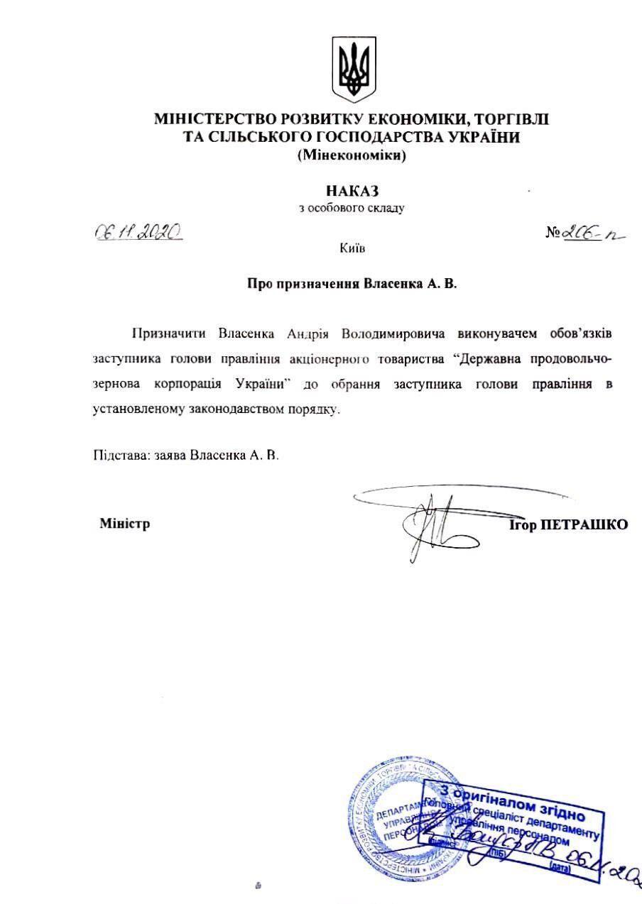 """Наказ про призначення Андрія Власенко на посаду в.о. заступника голови правління АТ """"ДПЗКУ"""""""