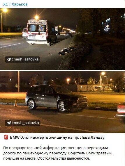 BMW збив вагітну