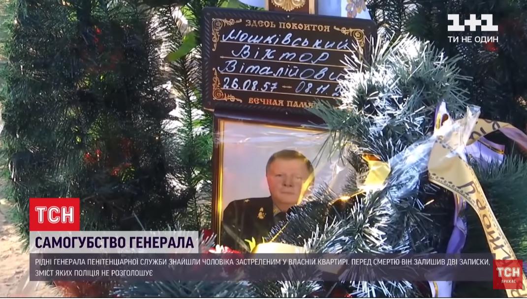 Могила генерала Мошківського