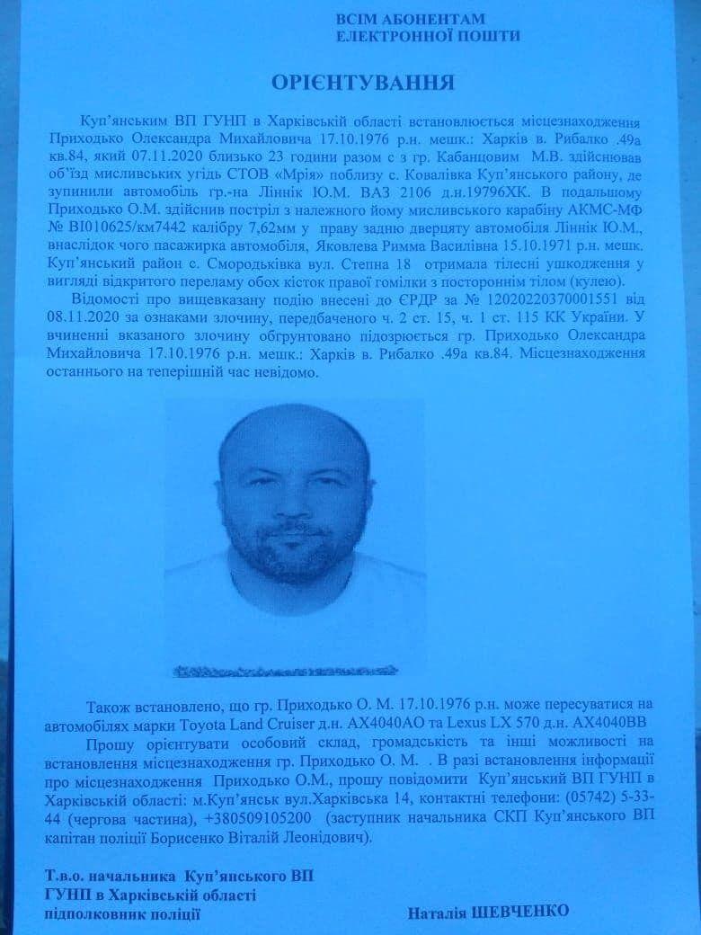 На Харківщині місцевий авторитет обстріляв автомобіль і поранив жінку. Фото і відео