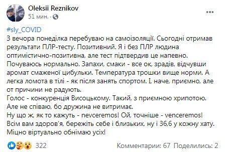Facebook Алексея Резникова.