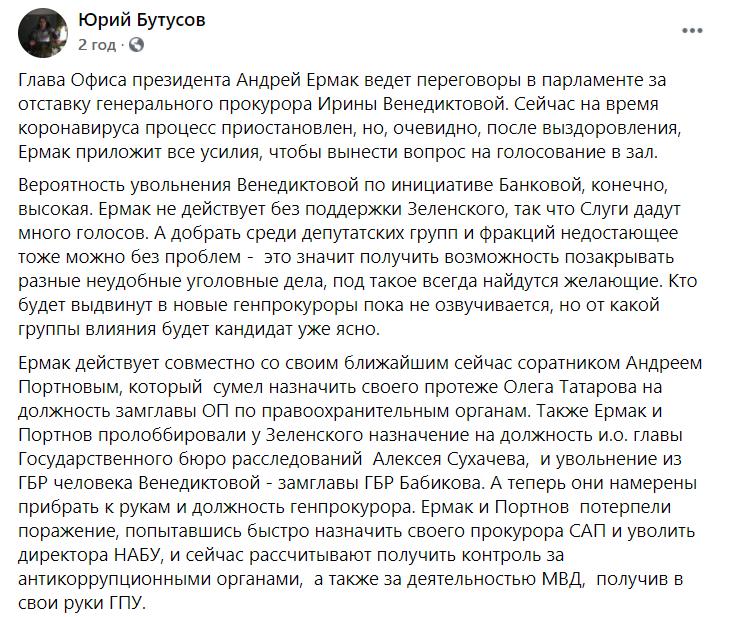 Пост Бутусова