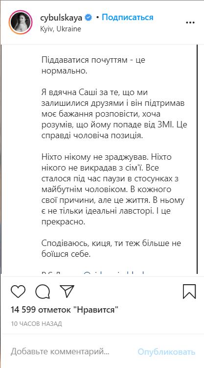 """Цибульська вперше зізналася в романі із зіркою """"Танців з зірками"""""""