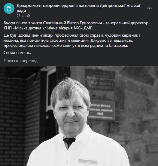 У Дніпрі від COVID-19 помер головний лікар дитячої лікарні