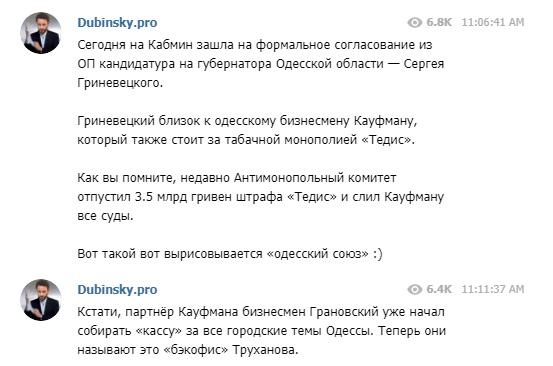 """""""Слуга"""" предложила на пост главы Одесщины ставленника одиозной табачной империи"""