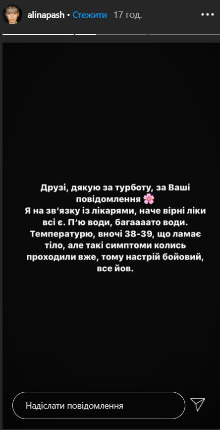 Украинская рэперша Алина Паш заразилась коронавирусом