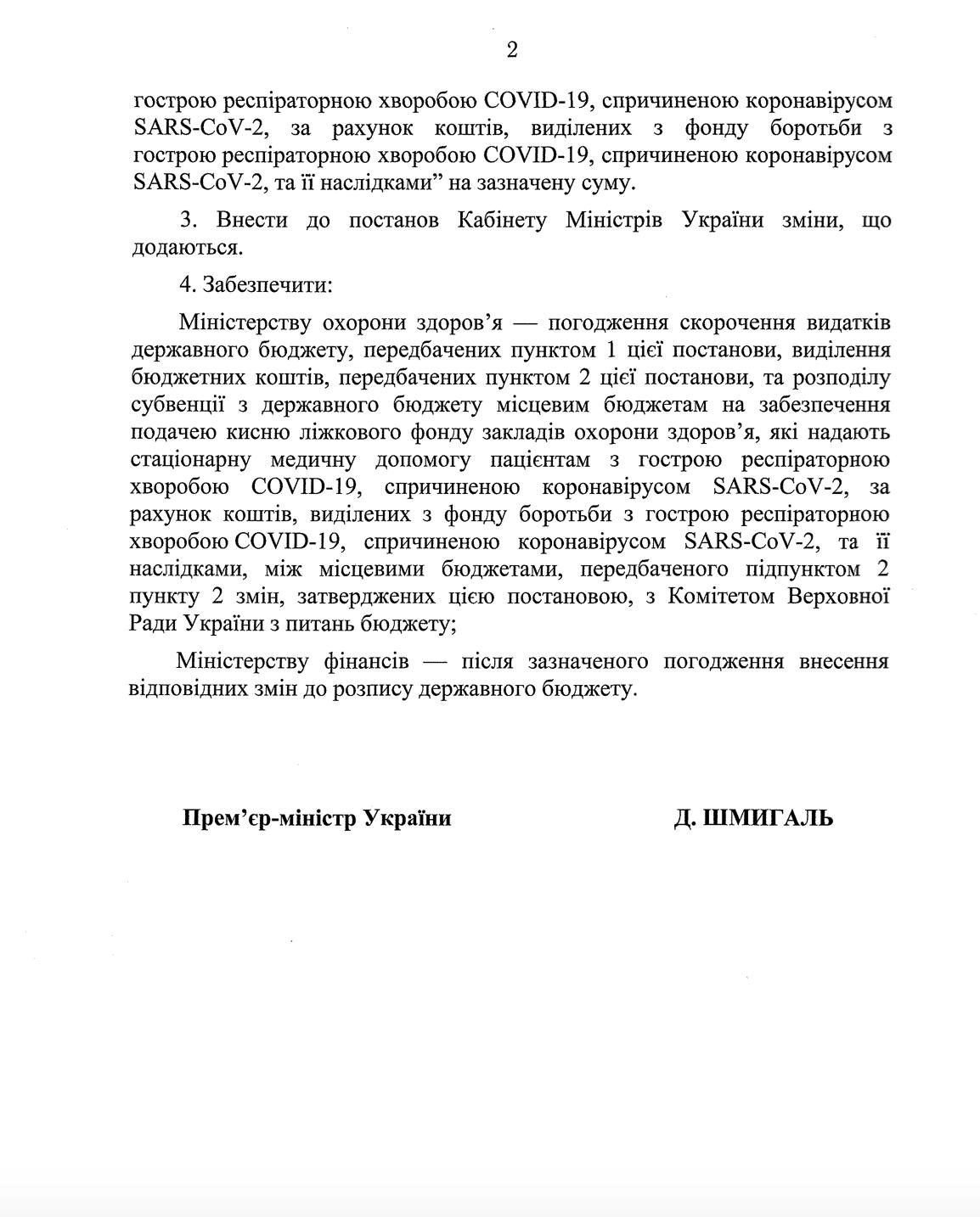 Постановление Кабмина о выделении средств на кислород для больных коронавирус