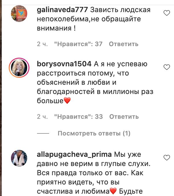 Шанувальники підтримали Пугачову.