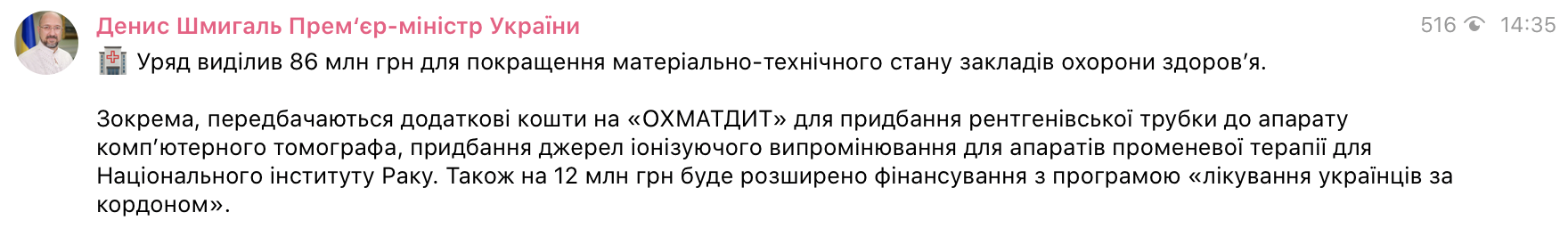 Правительство выделило еще 86 млн грн для больниц
