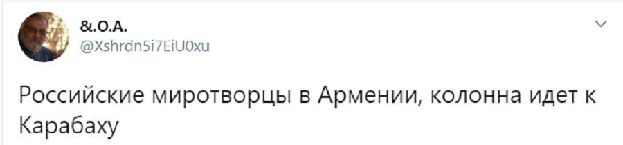 Миротворці РФ вже у Вірменії