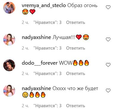 Надя Дорофєєва показала знімок, на якому постала в яскравому образі