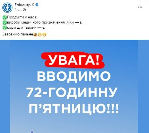 "Facebook ""Эпицентра""."