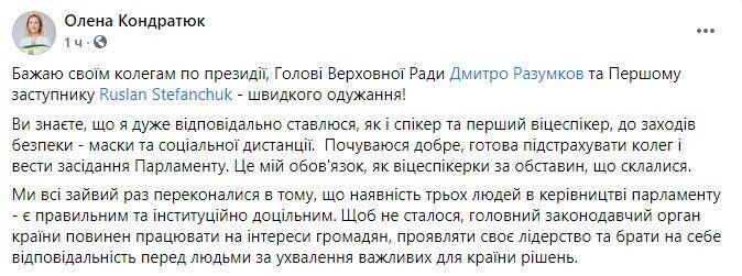 Кондратюк побажала одужання колегам