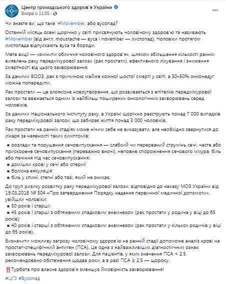В Украине ежегодно фиксируется более 7 тысяч случаев рака простаты