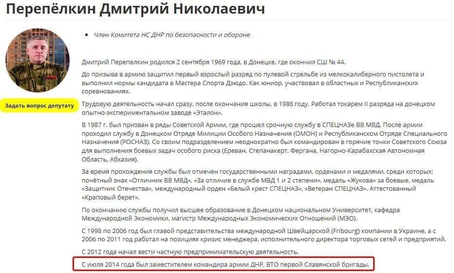 """Дмитро Перепьолкін був """"заступник командира армії ДНР""""."""