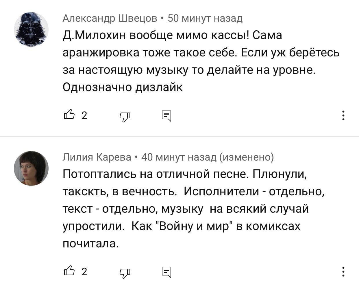 "MARUV и Даня Милохин записали кавер для российского сериала ""Перевал Дятлова"""