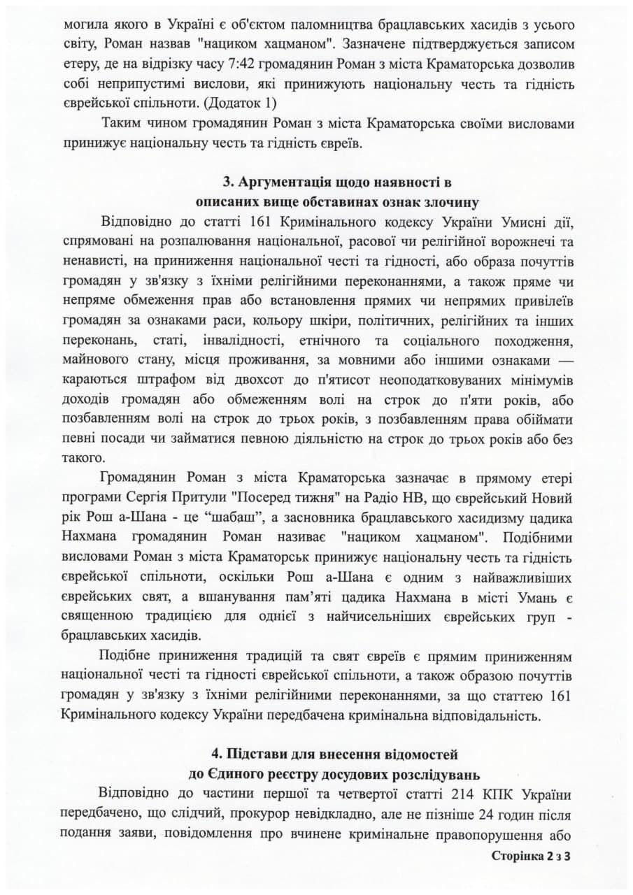 "Притула попал в скандал из-за ""поддержки"" антисемитизма в его программе на радио ""НВ"""