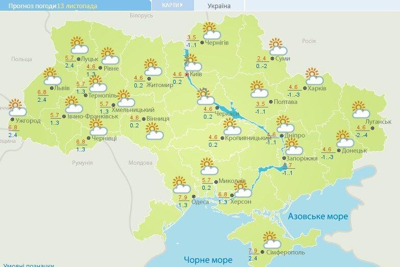 Прогноз погоды на 13 ноября.