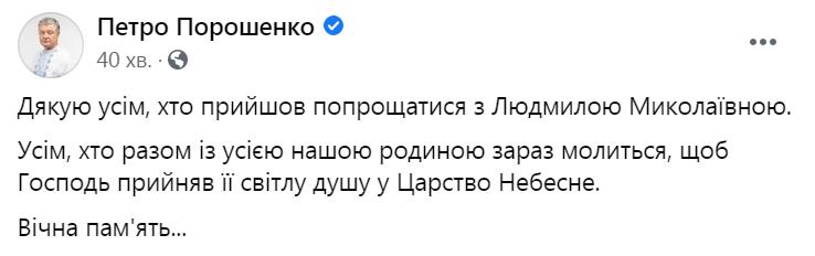 Похороны тещи Петра Порошенко