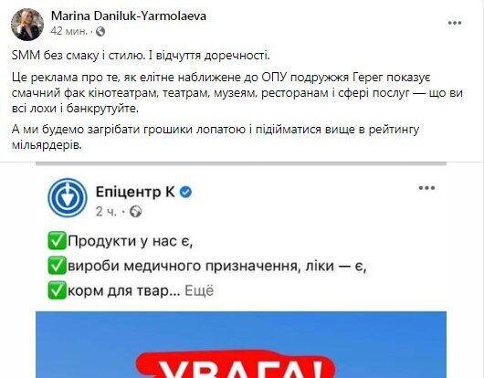 """Негативная реакция украинцев на решение """"Эпицентра""""."""