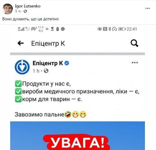 """Негативна реакція українців на рішення """"Епіцентру""""."""