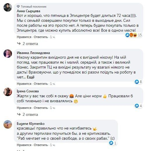 """Позитивная реакция украинцев на решение """"Эпицентра""""."""