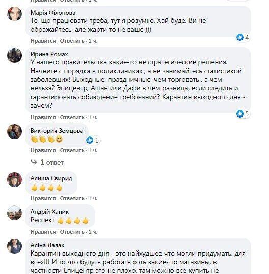 """Позитивна реакція українців на рішення """"Епіцентру""""."""
