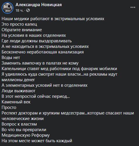 """Без света и канализации: в сети показали кадры из """"коронавирусной"""" больницы под Днепром"""